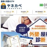 プロタイムス総合研究所を見る(ヤネカベ)